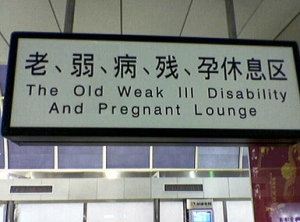 beijing_airport_sign